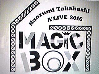さあ、今日は直さん(高橋直純)マジックボックスツアーは大阪にて開催です!新しいお知らせも参りますよ♪