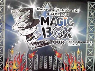 さあいよいよ直さん(高橋直純)ライブDVD 「Naozumi Takahashi A′LIVE 2016『MAGIC BOX』 TOUR」発売日!