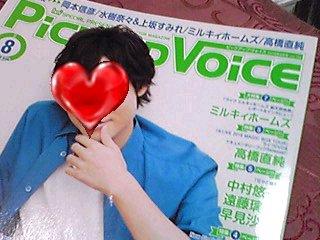 本日発売直さん(高橋直純)掲載雑誌「Pick-upVoice」vol.104 8月号です!&久々ラ・ベルデュ−ルのお菓子♪