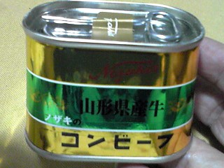 山形産の牛肉を使ったノザキのコンビーフはキンキラ容器の高級品!