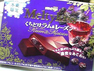 冬季限定チョコレート(お子様はダメだね!)