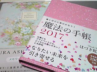 来年の家計簿と手帳を買ってきました!