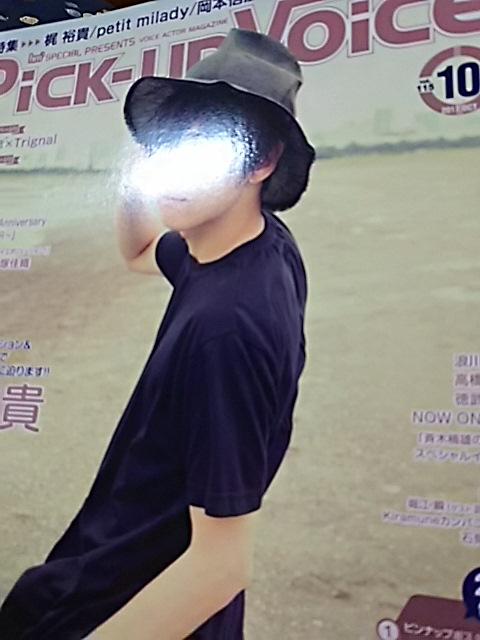 一週間遅れでやっと届いた直さん(高橋直純)掲載雑誌「Pick‐upVoice」vol.10月号です!