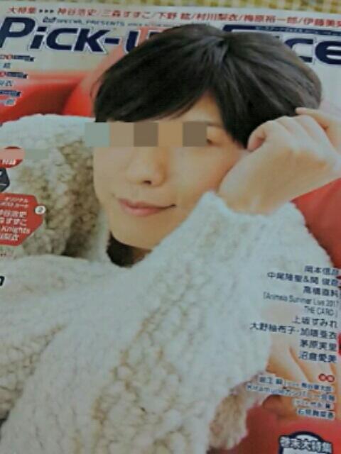 直さん(高橋直純)の最新情報行きます(^^)/そして遅く成りましたが直さん掲載雑誌「Pick‐upVoice」11月号です!