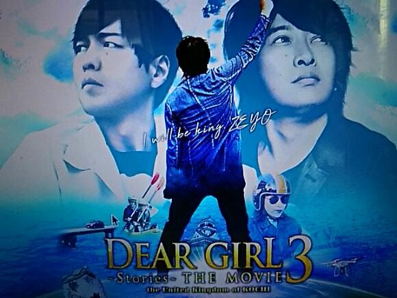 ちぃちゃん(仲智唯)が主題歌の作詞を手掛ける「DGS THE MOVIE3」公開です!