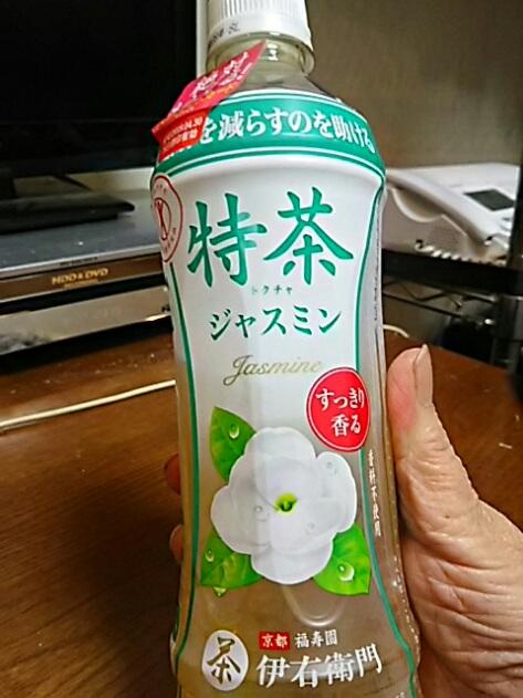 京都 福寿園 伊右衛門の特茶「ジャスミン」を飲んでみた!