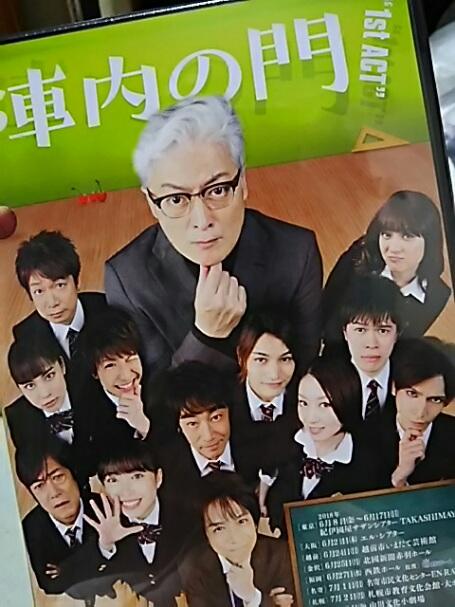 直さん(高橋直純)出演の舞台「陣内の門」のDVDが届きました~♪