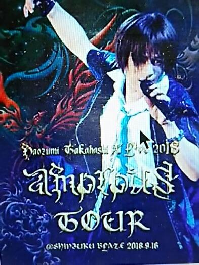 直さん(高橋直純)LIVE DVD「amorousTOUR」ライブ音源配信のお知らせです!