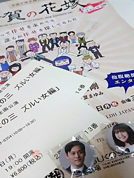 直さん(高橋直純)出演の舞台「伊賀の花嫁その三『ズルイ女』編を観て来ました!